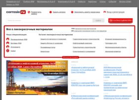 corrosio.ru