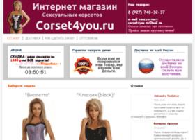 corset4you.ru