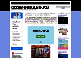 cosmobrand.ru