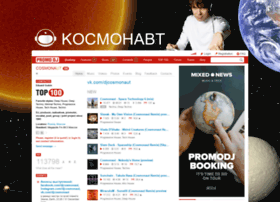 cosmonaut.pdj.ru