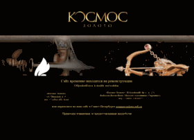 cosmos-zoloto.ru