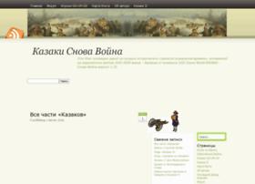 cossacks-game.ru