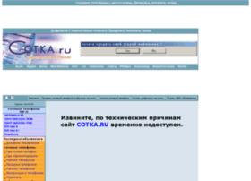 cotka.ru