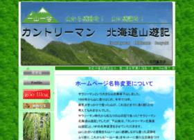 countryman.web2.jp