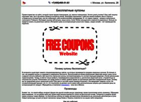 couponmio.ru