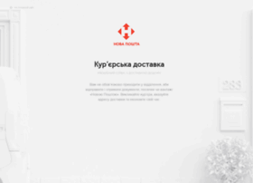 courier.novaposhta.ua