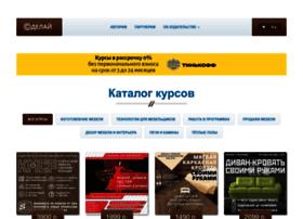 courses.sdelai.ru