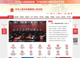 court.gov.cn