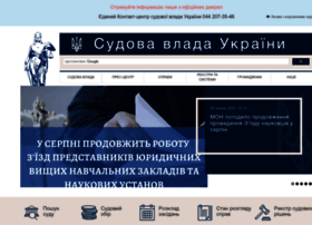 court.gov.ua