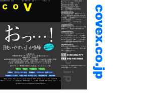covex.co.jp