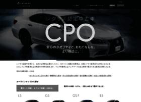 cpo.lexus.jp