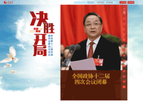 cppcc.people.com.cn