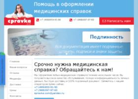 cpravka.com