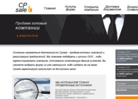 cpsale.ru