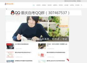 cqzikao.com