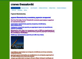 cranes-thessaloniki.gr