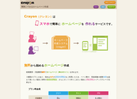 crayon.e-shops.jp