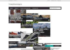 crazy4running.ru