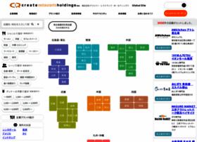 create-restaurants.co.jp