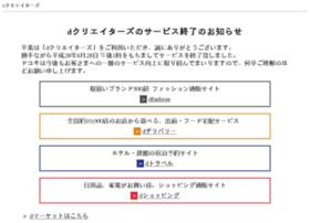 creators.dmkt-sp.jp