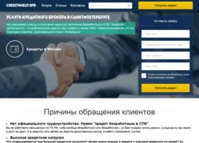 credit-help.spb.ru