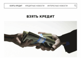 credit.kredit-credits.ru
