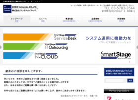 creo-networks.co.jp