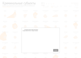 crime.mercator.ru