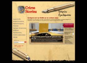 crimestories.gr