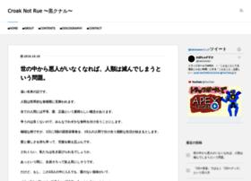croaknotrue.jp