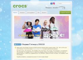 crocs.net.ua