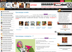 crosswordscity.ru