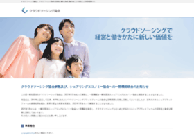 crowdsourcing.jp