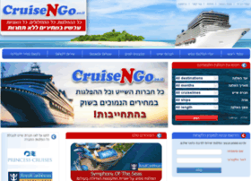 cruisengo.co.il