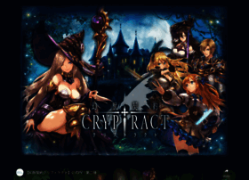 cryptract.jp