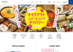 crysta-blog.jp