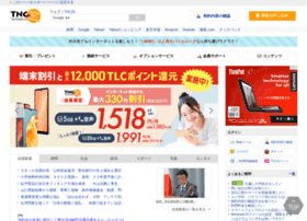 cs.tnc.ne.jp