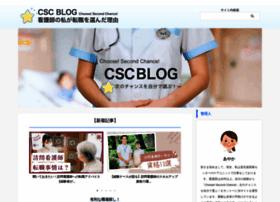 cscblog.jp