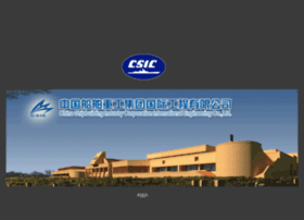csic602.com.cn