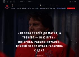 cska-hockey.ru