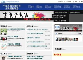 csl.org.tw