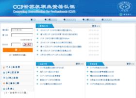 cspro.ccf.org.cn