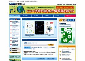 csr-toshokan.net