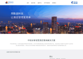csshotel.com.cn