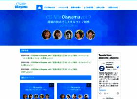 cssnite-okayama.jp