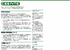 cssnite.shop-pro.jp