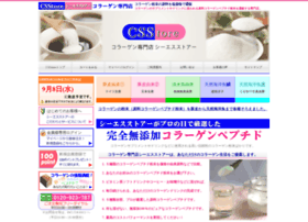csstore.jp