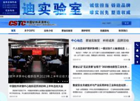 cstc.org.cn