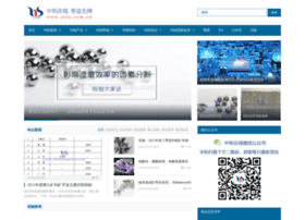 ctia.com.cn