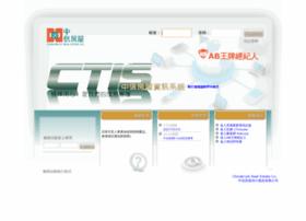 ctis.com.tw